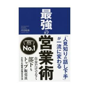 本 ISBN:9784405103085 丹羽昭尋/著 出版社:新星出版社 出版年月:2018年06...