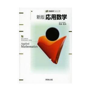 本 ISBN:9784407321722 岡本和夫/ほか著 出版社:実教出版 出版年月:2013年1...