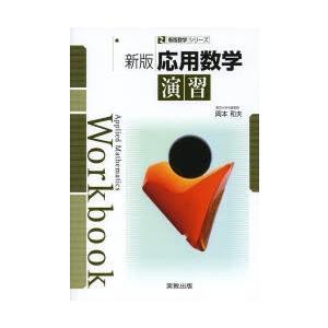 本 ISBN:9784407321784 岡本和夫/ほか著 出版社:実教出版 出版年月:2014年0...