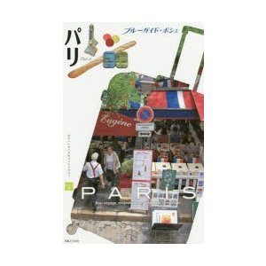 本 ISBN:9784408023045 出版社:実業之日本社 出版年月:2014年11月 サイズ:...