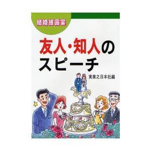 結婚披露宴友人・知人のスピーチ ggking