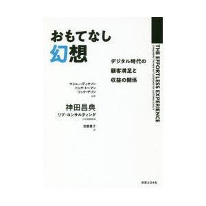 本 ISBN:9784408338033 マシュー・ディクソン/共著 ニック・トーマン/共著 リック...