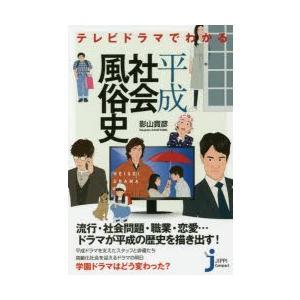 テレビドラマでわかる平成社会風俗史|ggking