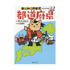 本 ISBN:9784408414591 そにしけんじ/原作 造事務所/編集・構成 出版社:実業之日...