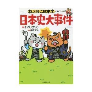 本 ISBN:9784408415079 そにしけんじ/原作 福田智弘/監修 出版社:実業之日本社 ...