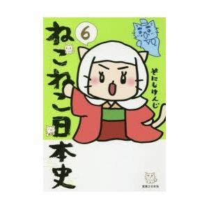 本 ISBN:9784408415130 そにしけんじ/著 出版社:実業之日本社 出版年月:2018...