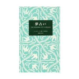 本 ISBN:9784408455785 ジュヌビエーヴ・沙羅/著 小泉茉莉花/著 出版社:実業之日...