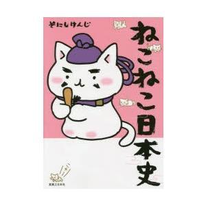 本 ISBN:9784408612904 そにしけんじ/著 出版社:実業之日本社 出版年月:2014...