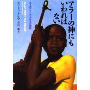 アラーの神にもいわれはない ある西アフリカ少年兵の物語|ggking