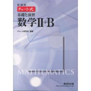 新課程 チャート式基礎と演習数学2+B