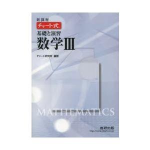 基礎と演習数学3 新課程