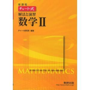 新課程 チャート式解法と演習数学2
