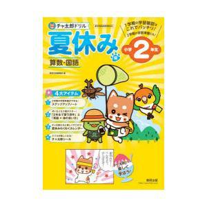 チャ太郎ドリル夏休み編 算数・国語 小学2年生|ggking