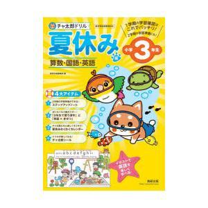 チャ太郎ドリル夏休み編 算数・国語・英語 小学3年生|ggking