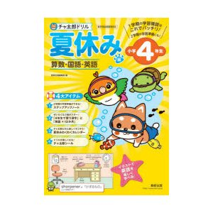 チャ太郎ドリル夏休み編 算数・国語・英語 小学4年生|ggking