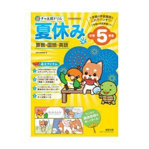 チャ太郎ドリル夏休み編 算数・国語・英語 小学5年生|ggking