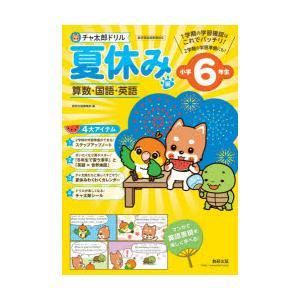 チャ太郎ドリル夏休み編 算数・国語・英語 小学6年生|ggking