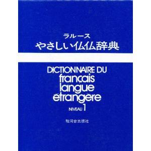 やさしい仏仏辞典 NIVEAU 1|ggking