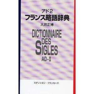 フランス略語辞典 英語対応語付|ggking