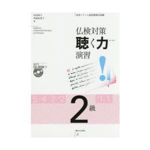本 ISBN:9784411801371 田辺保子/著 西部由里子/著 出版社:駿河台出版社 出版年...