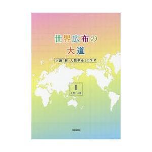 世界広布の大道 小説「新・人間革命」に学ぶ 1 ggking