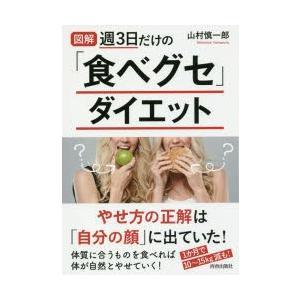 本 ISBN:9784413112413 山村慎一郎/著 出版社:青春出版社 出版年月:2018年0...