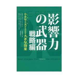 本 ISBN:9784414304237 スティーブ・J・マーティン/著 ノア・J・ゴールドスタイン...
