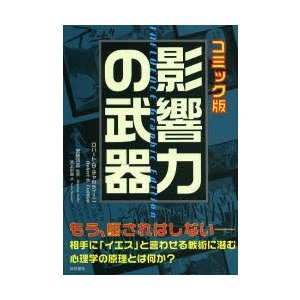 本 ISBN:9784414306309 ロバート・B.チャルディーニ/〔原作〕 安藤清志/監訳 池...