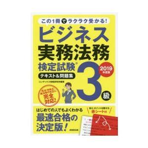 本 ISBN:9784415228648 コンデックス情報研究所/編著 出版社:成美堂出版 出版年月...