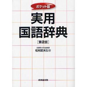 実用国語辞典 ポケット版 ggking