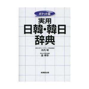 実用日韓・韓日辞典 ポケット版|ggking