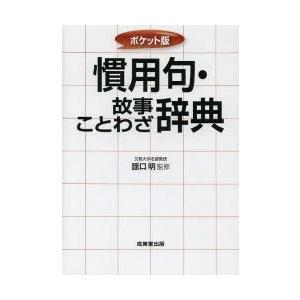 慣用句・故事ことわざ辞典 ポケット版|ggking