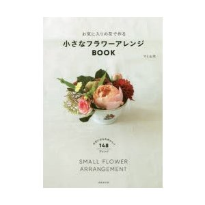 お気に入りの花で作る小さなフラワーアレンジBOOK ggking