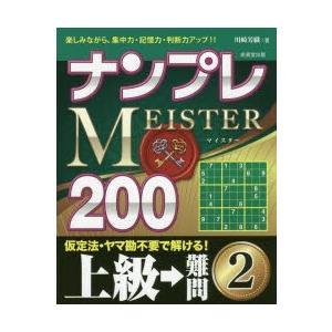 ナンプレMEISTER200 楽しみながら、集中力・記憶力・判断力アップ!! 上級→難問2|ggking