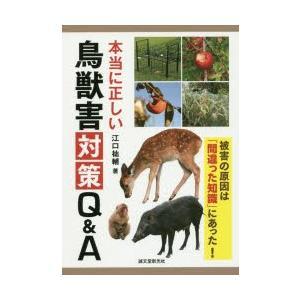本 ISBN:9784416616888 江口祐輔/著 出版社:誠文堂新光社 出版年月:2016年1...