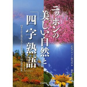 ニッポンの美しい自然と「四字熟語」 四季を彩る風景写真と自然に関わる「四字熟語」辞典|ggking
