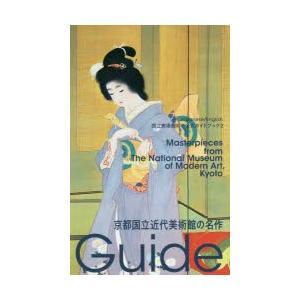 京都国立近代美術館の名作|ggking