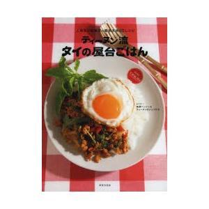 本 ISBN:9784418133147 味澤ペンシー/監修 味澤ペンシー&ティーヌンのシェフたち/...
