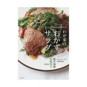 本 ISBN:9784418193158 根岸規雄/著 石原洋子/著 出版社:世界文化社 出版年月:...
