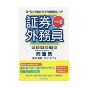 本 ISBN:9784419064075 嶋田浩至/著 新谷佳代/著 出版社:税務経理協会 出版年月...