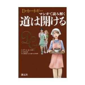 本 ISBN:9784422101163 デール・カーネギー/原作 歩川友紀/脚本 青野渚/漫画 た...