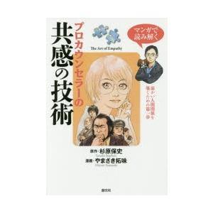 本 ISBN:9784422116679 杉原保史/原作 やまさき拓味/漫画 出版社:創元社 出版年...