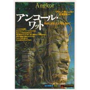 アンコール・ワット 密林に消えた文明を求めて