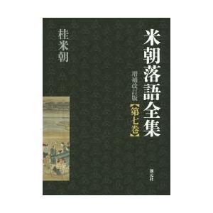 米朝落語全集 第7巻