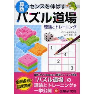 算数パズル道場理論とトレーニング 算数のセンスを伸ばす|ggking