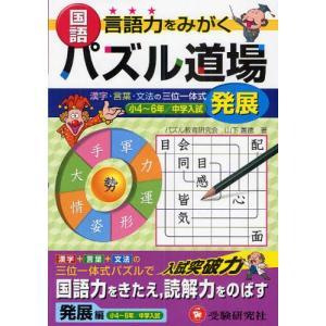 国語パズル道場 言語力をみがく 発展編|ggking