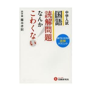 中学入試国語読解問題なんかこわくない|ggking