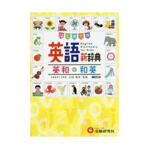 はじめての英語新辞典英和+和英 自由自在 ggking