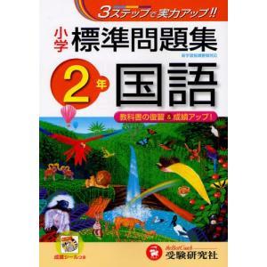 国語標準問題集 小学2年|ggking
