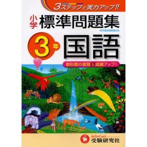 国語標準問題集 小学3年|ggking